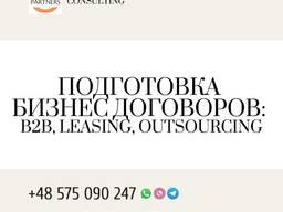 Подготовка бизнес договоров: B2B, Leasing, Outsourcing