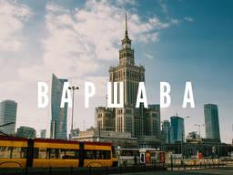 Поиск университетов , учеба в Варшаве, консультация