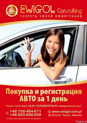Покупка и регистрация автомобиля за 1 день