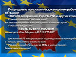 Полугодовые приглашения для открытия рабочей визы в Польшу - фото 1