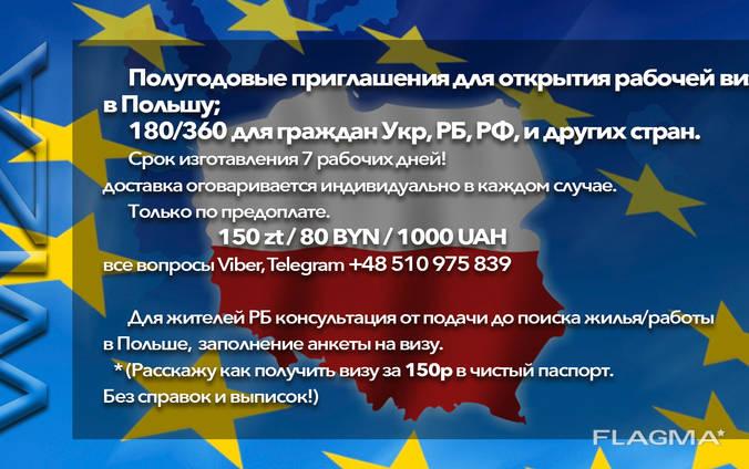 Полугодовые приглашения для открытия рабочей визы в Польшу
