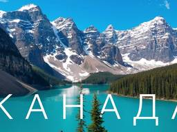 Помогаем открыть канадскую визу с любой целью
