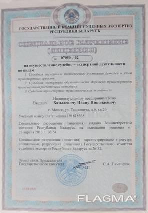 Помощь при ДТП в Польше, Германии, Литве для граждан стран бывшего СССР
