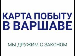 Помощь в легализации в Польше