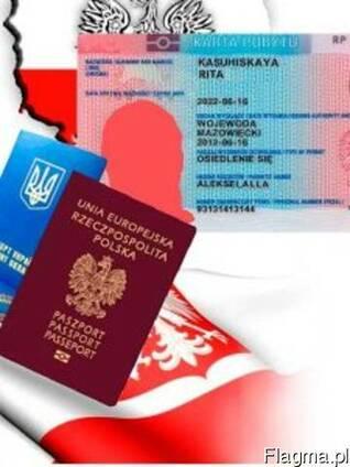 Помощь в оформлении карт побыту в Польше