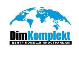 Помощь в открытии фирмы в Польше с дальнейшим сопровождением
