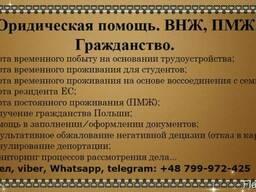Помощь в открытии фирмы в Польше. Sp z o. o.