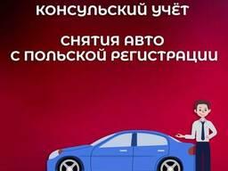 Снятие Автомобиля с Польской регистрации