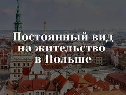 Сталый побыт/Постоянный вид на жительство в Польше