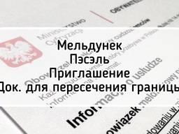 Предоставляем услуги: Приглашение для работы Умова найма для Pesel, Meldunek