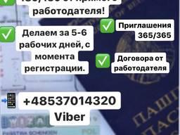 Приглашение для открытия рабочей визы в Польшу