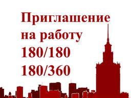 Приглашение на работу 180/180, 180/360