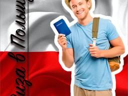 Приглашение на работу в Польшу 180 дней