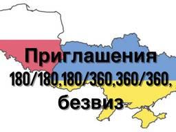 Приглашение для работы в Польшу, БИО (безвиз)