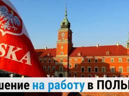 Годовые приглашения в Польшу - БЫСТРО, БЕЗ ПОСРЕДНИКОВ. ГАРАНТИЯ! КАРТЫ ПОБЫТУ