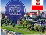 Приглашения рабочие полугодовые в Польшу - фото 1