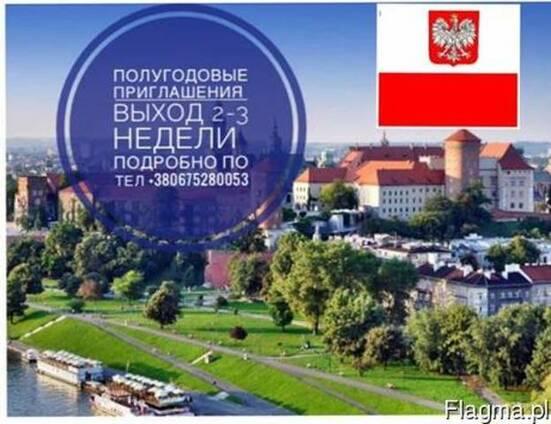 Приглашения рабочие полугодовые в Польшу