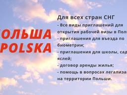 Приглашения в Польшу ( школа, сад, ясли, полугодовое, воевудское)