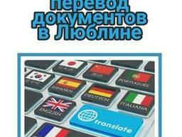 Присяжный перевод документов на польский и с польского языка