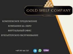 Продажа готовых компаний в Польше