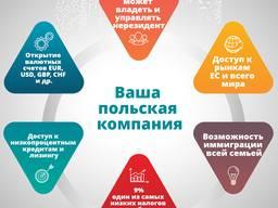 Продажа готовых польских фирм с/без VAT-номера