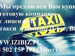 Продажа готовых польских компаний такси (Uber, Bolt)