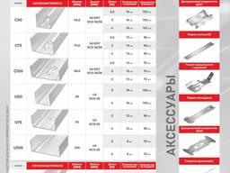 Profil CD/UD/C50/C75/C100/U/ECO