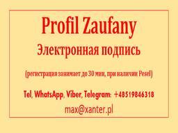 Profil Zaufany   электронная подпись