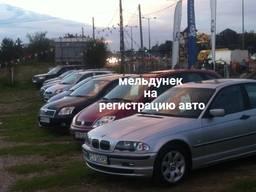Прописка в Варшаве за 1 день Для регистрации автомобиля