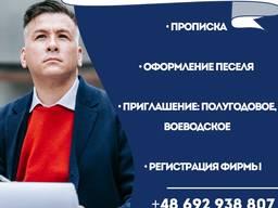 Прописка / zameldowanie / meldunek / Песель