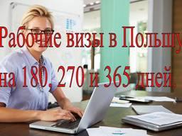 Рабочие визы в Польшу на любой срок