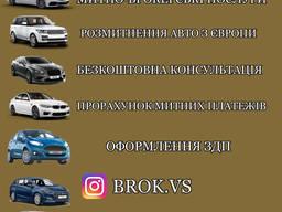 Растаможка авто, брокер, розмитнення в Україні