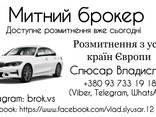Растаможка авто, брокер, розмитнення в Україні - photo 2