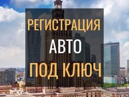 Регистрация авто БЕЗ ДОПОЛНИТЕЛЬНЫХ ОПЛАТ
