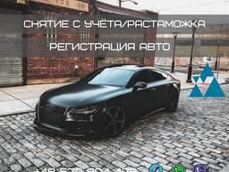 Регистрация авто | Снятие авто с учёта / растаможка