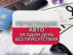 Регистрация авто в Варшаве / Пясечно / Воломине / Прушкове за 1 день