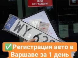 Регистрация авто в Варшаве, за 1 день