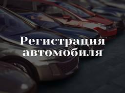 Регистрация автомобиля. Познань