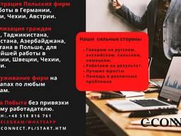 Регистрация фирм в Польше, Германии, Австрии. Помощь в легализации.
