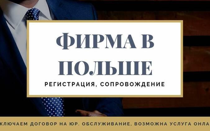 Регистрация фирмы в Польше.