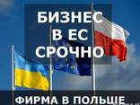 Регистрация Фирмы в Польше (Sp. z o. o. ) - фото 1