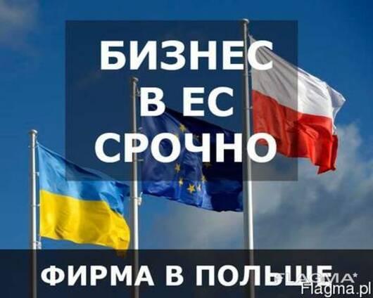 Регистрация Фирмы в Польше (Sp. z o. o. )