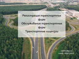 Регистрация и обслуживание транспортных фирм в Польше