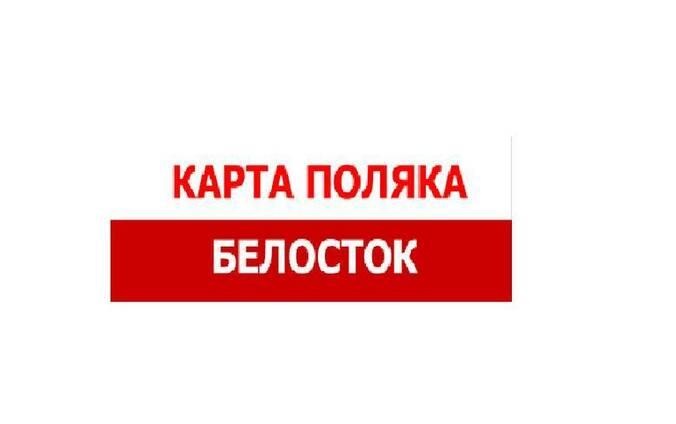 Регистрация на Карту Поляка в Белостоке!
