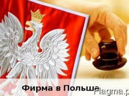Регистрация польской фирмы от 999 зл за 7 дней