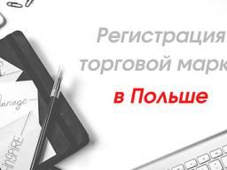 Регистрация товарного знака и марки в Польше и ЕС