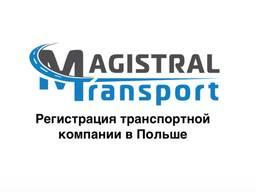 Регистрация транспортной компании в Польше