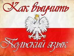 Репетитор польского языка как так и на дому