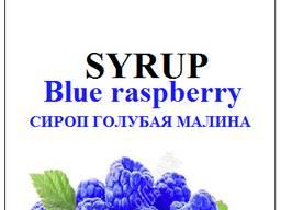 Сироп голубая малина для кофе, коктейлей, пивных напитков, десертов
