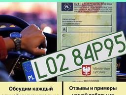 Снятие Авто с учёта при потерянных документах